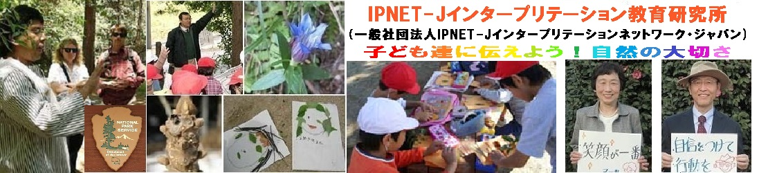IPNET-Jインタープリテーション教育研究所